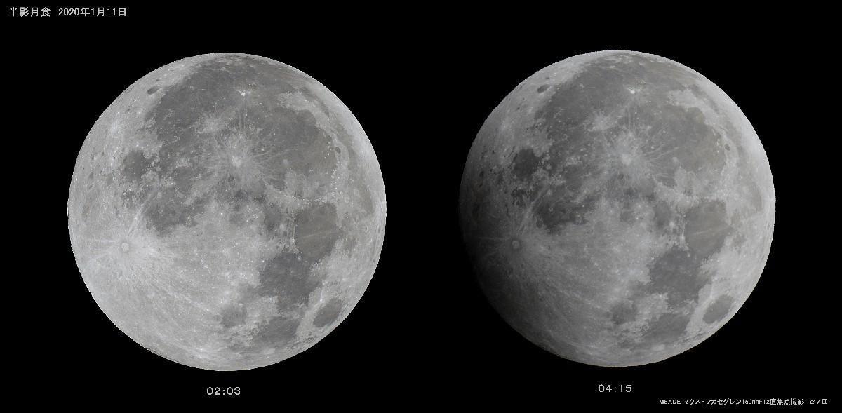2020年1回目の半影月食は快晴_a0095470_15423355.jpg