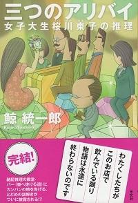 『三つのアリバイ』<女子大生桜川東子の推理> 鯨統一郎_e0033570_19225614.jpg