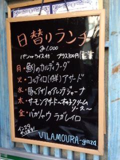 銀座 ヴィラモウラのバカリャウ・コン・ナタス(タラとジャガイモのクリーム煮 グラタン仕立て)_f0112873_1475535.jpg