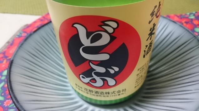 どぶ 見参_c0325278_20131621.jpg