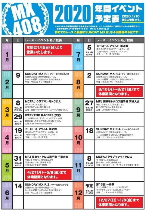 2020 年間カレンダー 2020.1月版_f0158379_13495522.jpg