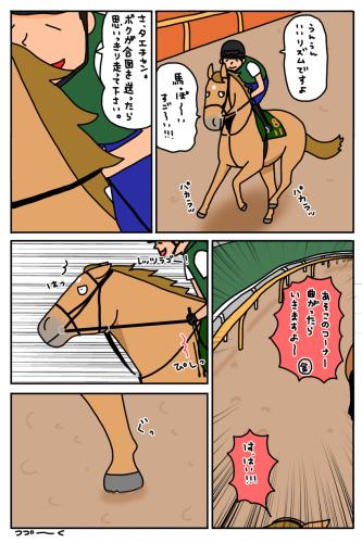 お母さんは競走馬 〜番外編〜_a0093189_20355605.jpg