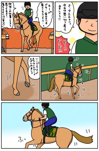 お母さんは競走馬 〜番外編〜_a0093189_20355889.jpg