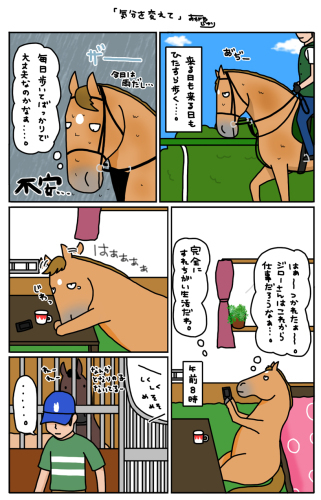 お母さんは競走馬 〜番外編〜_a0093189_20360377.jpg