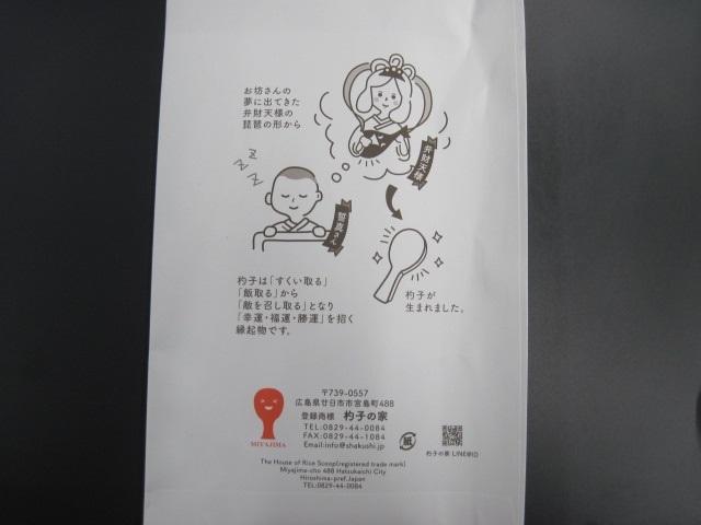 宮島の杓子_d0368592_18541529.jpg