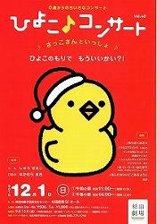 ひよこ♪クリスマス~(^o^)/_f0026093_21153571.jpg