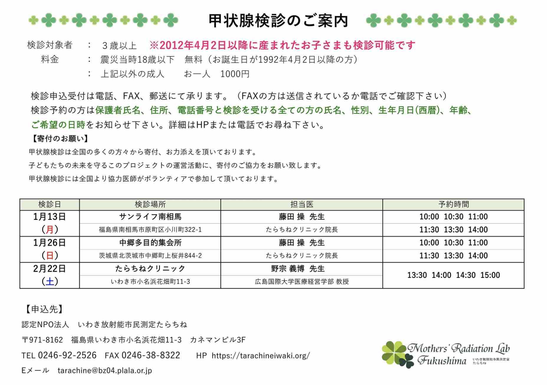1〜2月の甲状腺検診_e0068696_11264886.jpg