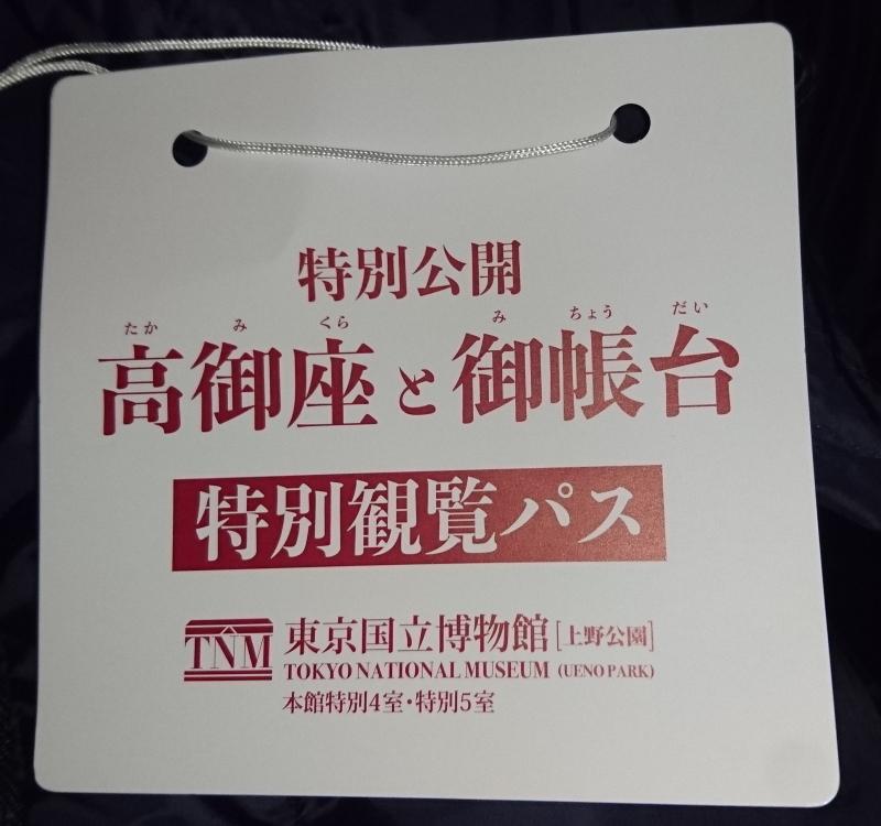 特別公開 高御座と御帳台 第1会場_f0033598_20050212.jpg