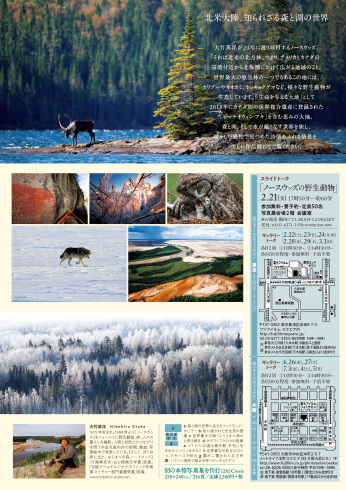 Solo Exhibition @ FUJIFILM SQUARE and  First Photo book on the Northwoods!!_c0149200_03183070.jpg
