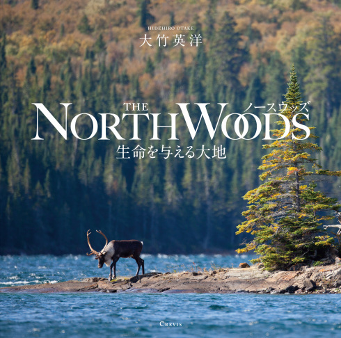 Solo Exhibition @ FUJIFILM SQUARE and  First Photo book on the Northwoods!!_c0149200_03192602.jpg