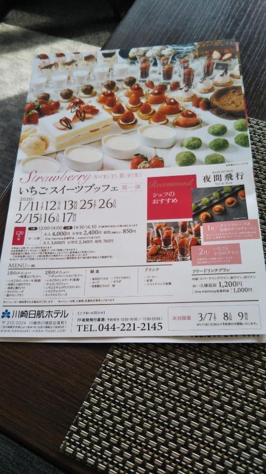 川崎日航ホテル 夜間飛行 いちごスイーツブッフェ第一弾_f0076001_23510405.jpg