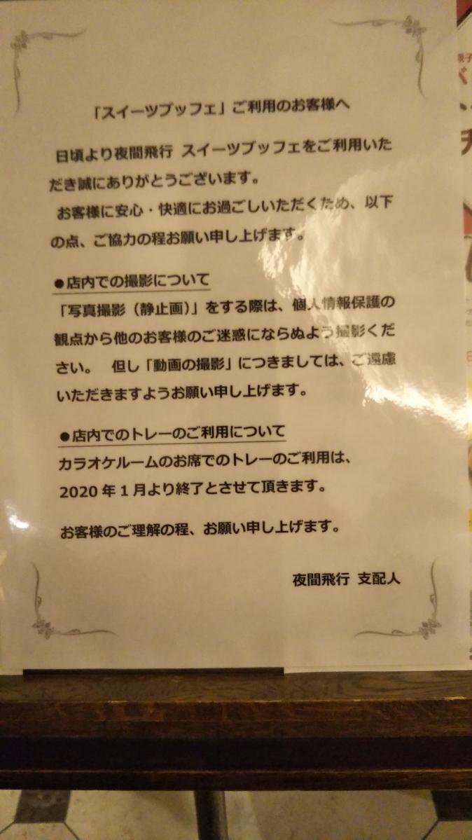 川崎日航ホテル 夜間飛行 いちごスイーツブッフェ第一弾_f0076001_23511617.jpg