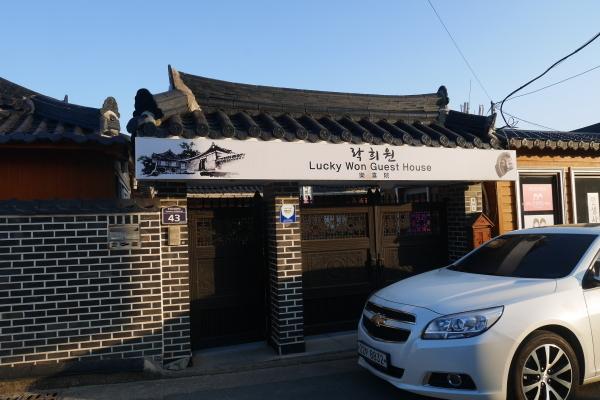 2019年 歳納め大邱 ⑭立地最高の慶州の宿「樂喜院」_a0140305_02374860.jpg