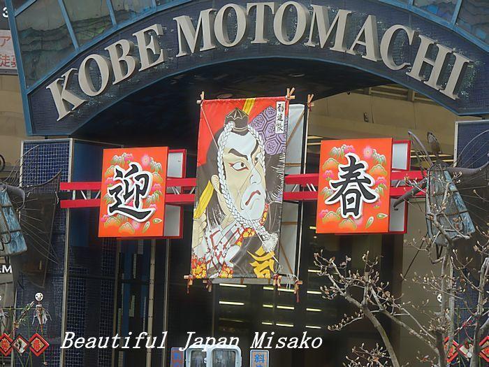 久しぶりの神戸の街並み・゚☆、・:`☆・・゚・゚☆。_c0067206_10544102.jpg