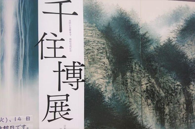 【展覧会】千住博展 愛媛県美術館_e0408608_16054643.jpg