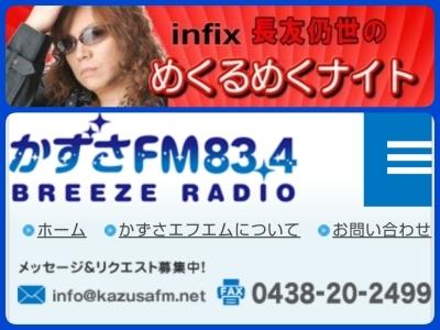ラジオ長友仍世「くるナイ」今日からリニューアル放送です!_b0183113_21582258.jpg