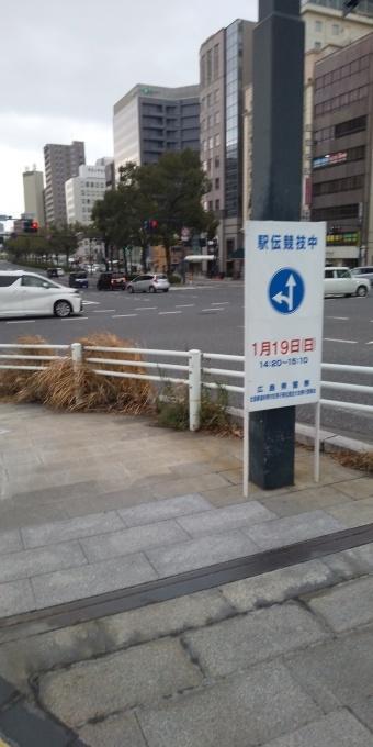 ひろしま男子駅伝まで1週間_e0094315_21162122.jpg