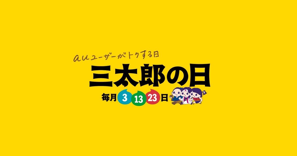 ★明日13(月)は三太郎の日 & 営業時間変更のお知らせ★_e0084716_15070056.jpg