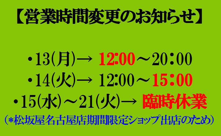 ★明日13(月)は三太郎の日 & 営業時間変更のお知らせ★_e0084716_15095302.png