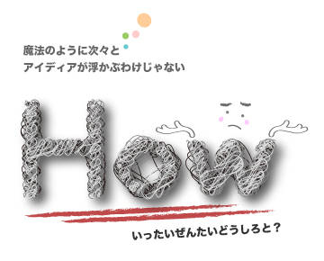 How 〜どうやって?〜_a0393619_22031517.jpg