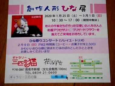 創作人形 ひな展のお知らせ!_e0122219_22475824.jpg