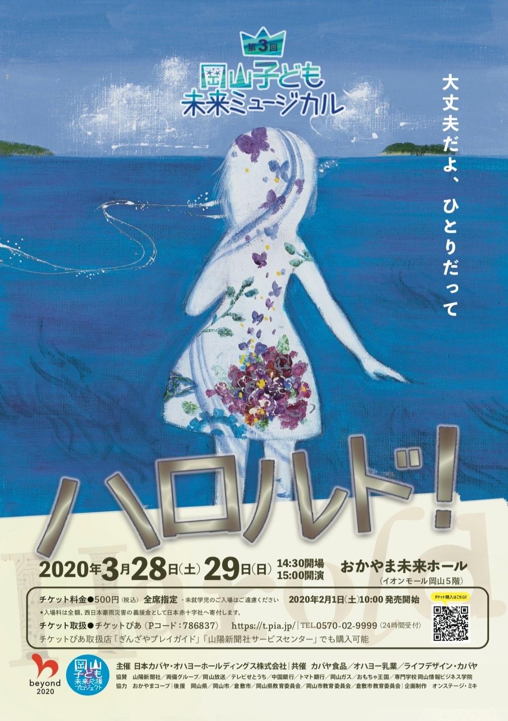 中村容子が3月28日29日岡山でのミュージカルに出演します。_a0125023_10205001.jpeg