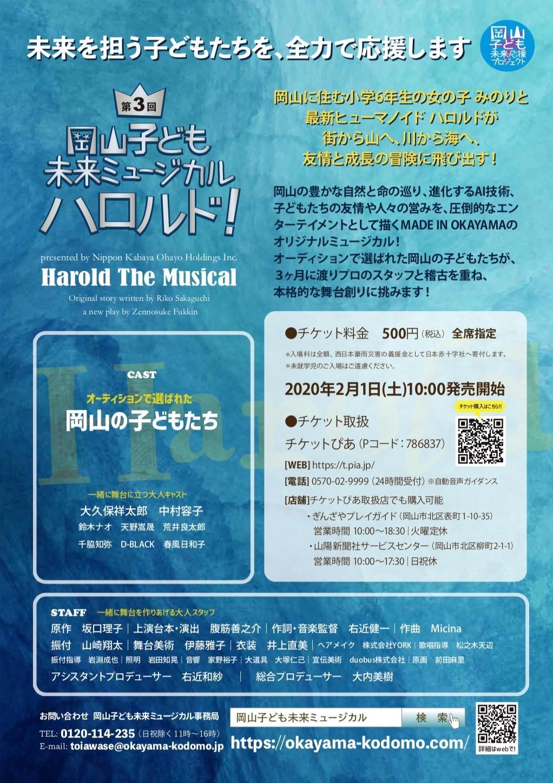 中村容子が3月28日29日岡山でのミュージカルに出演します。_a0125023_10210888.jpeg