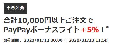 36時間限定Yahooショッピングで+5%還元 AirPods ProMWP22J/A在庫も22%還元に_d0262326_09575712.png