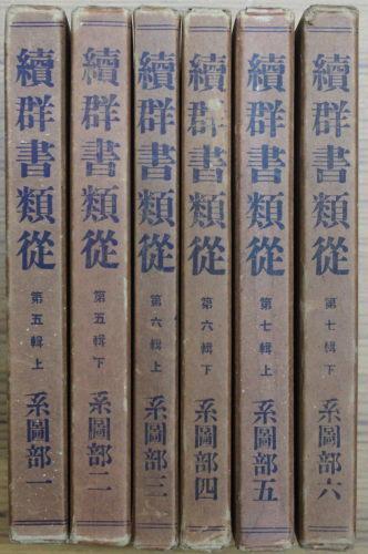戦前版「続群書類従」のうち「系図部」6冊セット_a0163227_14440162.jpg