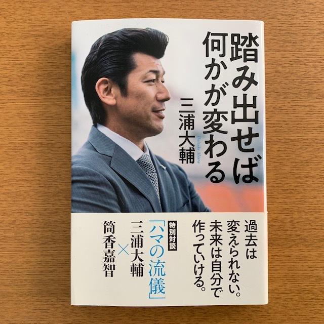 三浦大輔「踏み出せば何かが変わる」_b0000829_08173607.jpg
