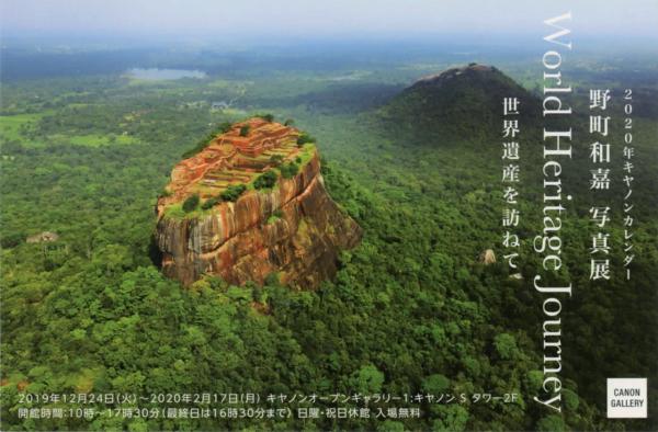 野町 和嘉氏 展覧会「World Heritage Journey 世界遺産を訪ねて」_b0187229_10275089.jpg