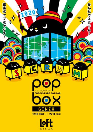 【POPBOX GINZA】企画展『招き猫』展開催のお知らせ_f0010033_19412449.jpeg