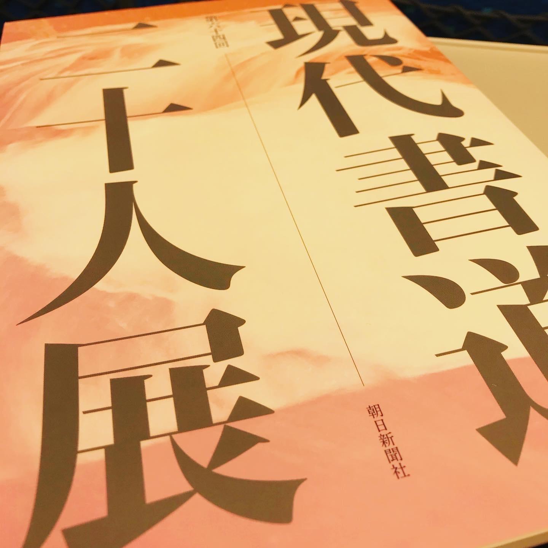 今年の鑑賞はじめは、大阪へ。_e0272038_19332212.jpg