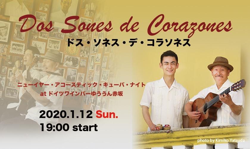 1/12(日)ドイツワインバーゆううん赤坂公演_a0103940_10395067.jpg