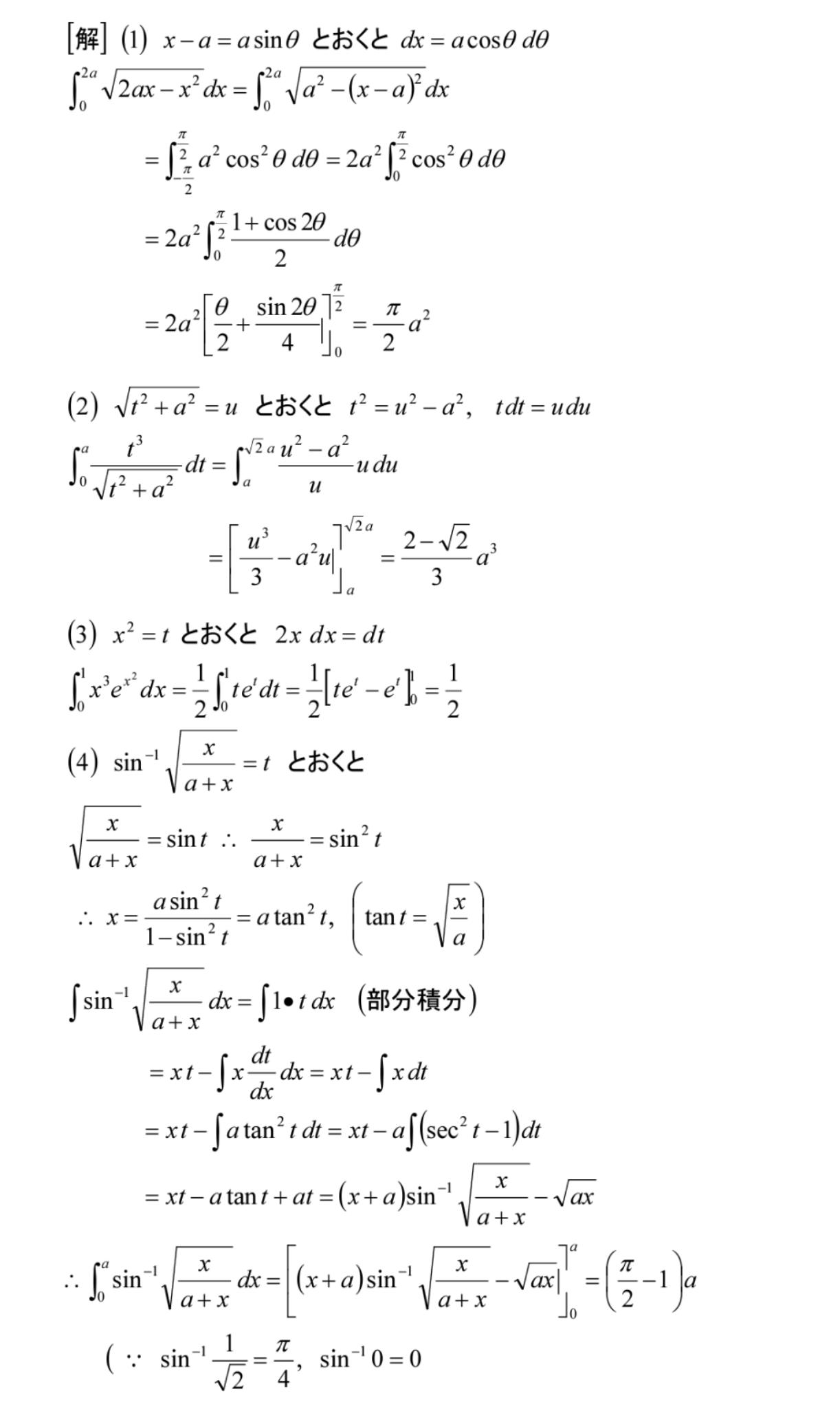 解析学演習《35》定積分_b0368745_11474384.png