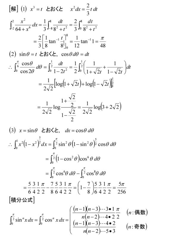 解析学演習《37》定積分_b0368745_20580957.png