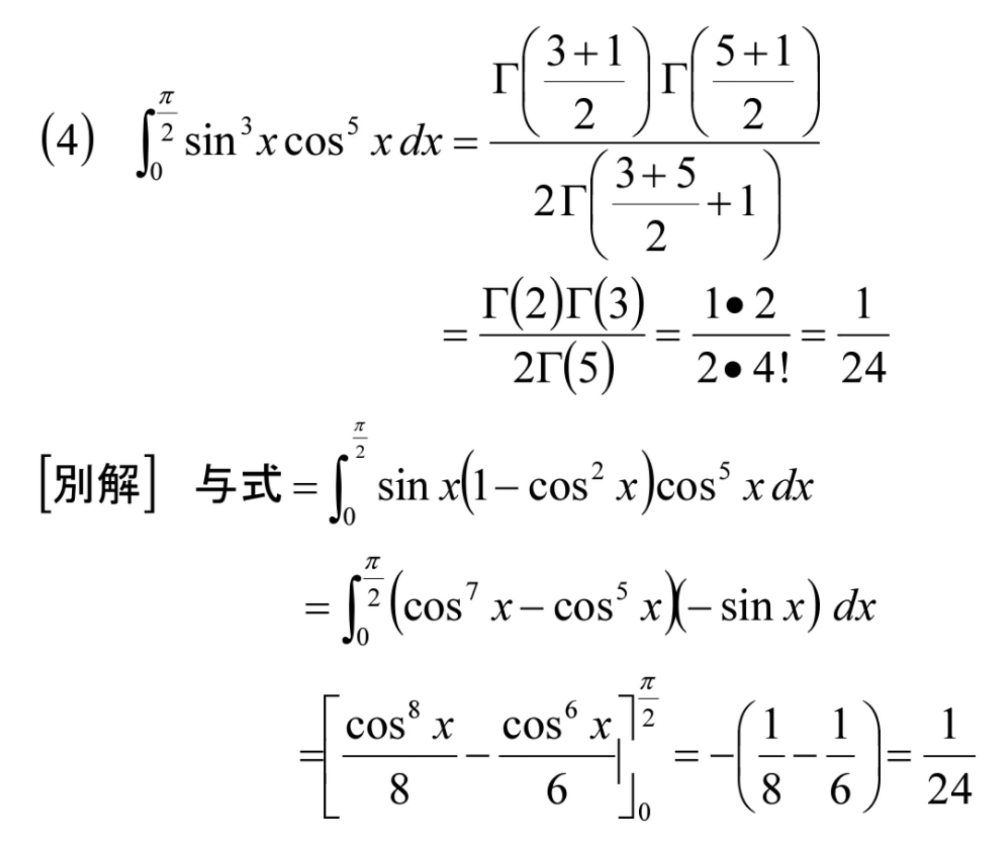 解析学演習《37》定積分_b0368745_20581632.png