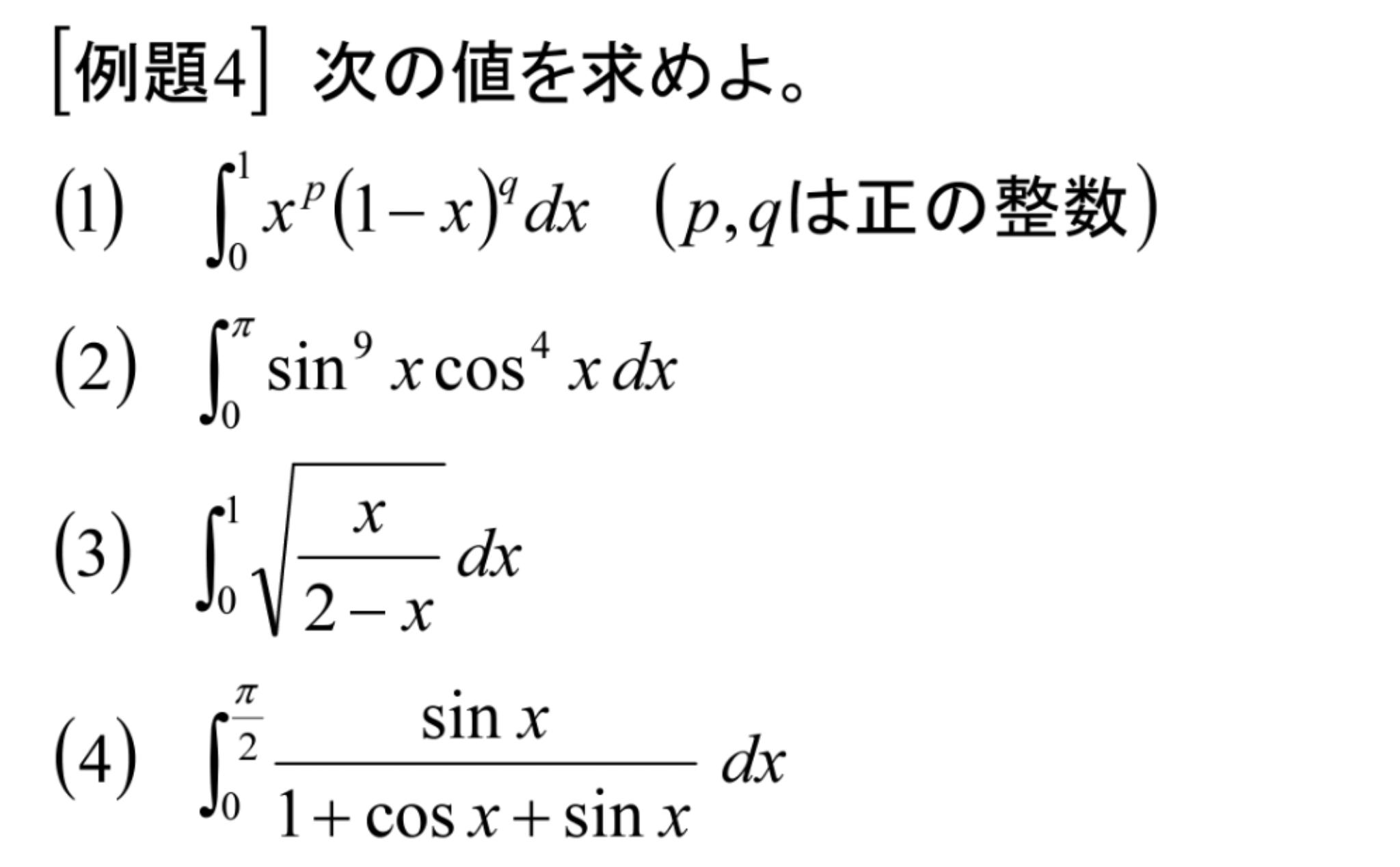 解析学演習《38》定積分_b0368745_22421014.png
