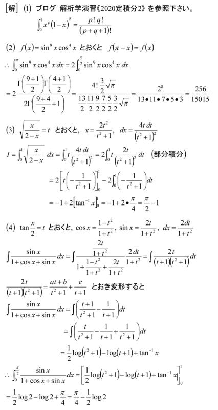 解析学演習《38》定積分_b0368745_22421750.png