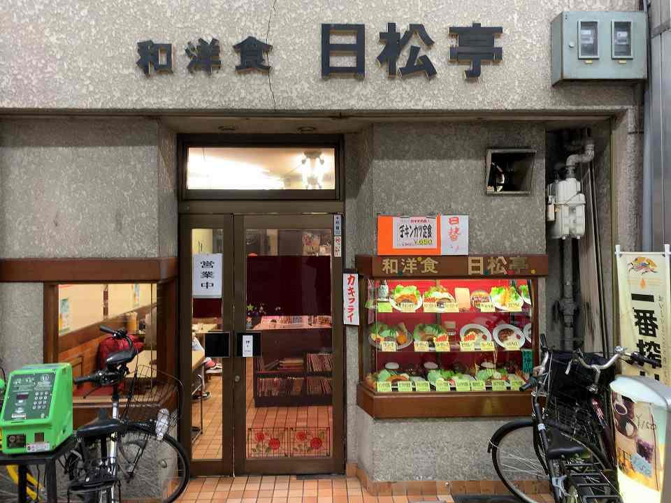 今池の洋食「日松亭」_e0173645_22304343.jpg