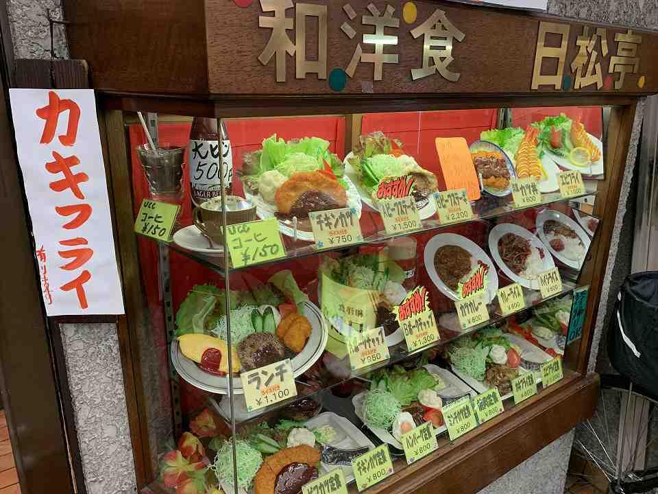 今池の洋食「日松亭」_e0173645_22312970.jpg
