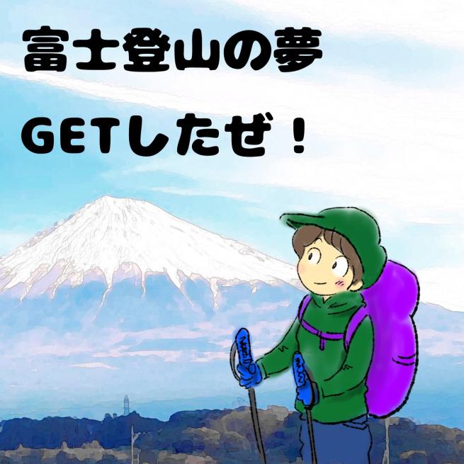 富士登山の夢☆_f0183846_09195215.jpg