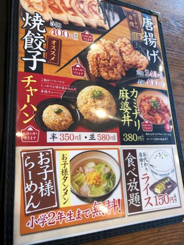 たまには違う店に行ってみたい☆茨城タンメン カミナリ 水戸城南店_f0207146_14025791.jpg