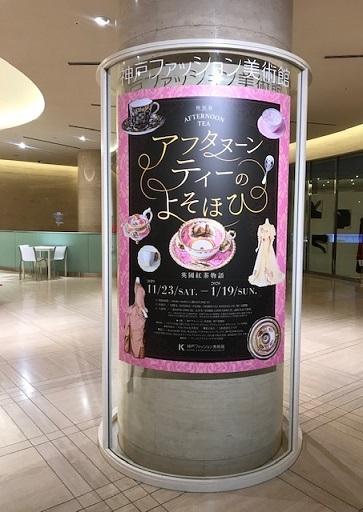 クリスマス会・お母様の着物と帯・神戸の美術館へ。_f0181251_13315589.jpg