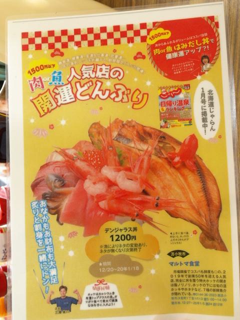 マルトマ食堂 その90(醤油ラーメン)_d0153062_20265332.jpg