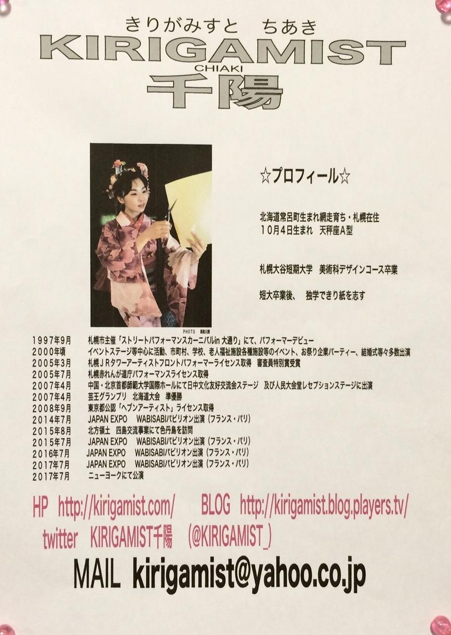 1月のミニギャラリーは KIRIGAMIST千陽 さんです_c0227664_14172430.jpg
