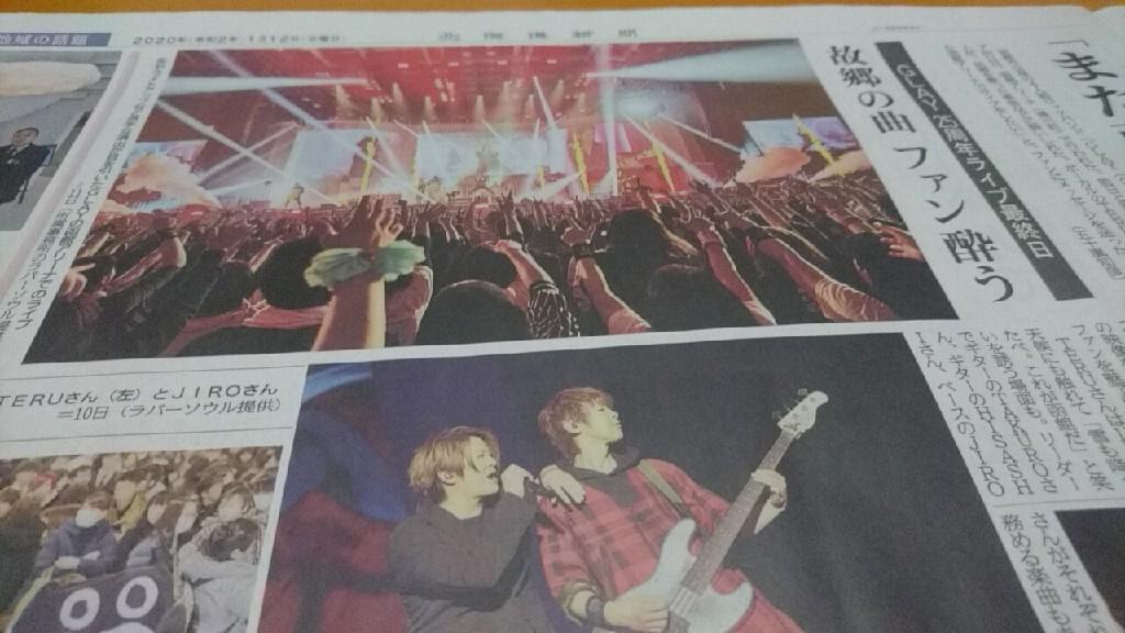 GLAY25周年ライブ最終日、故郷の曲ファン酔う、また函館で歌う。北海道新聞より_b0106766_06295290.jpg