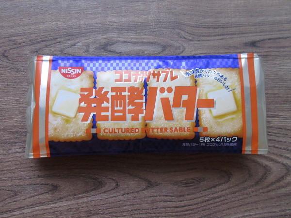 【日清シスコ株式会社】ココナッツサブレ 発酵バター_c0152767_19022001.jpg