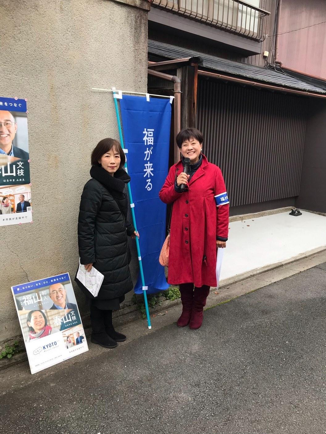 京都市長選挙19日からはじまります😊「すぐやるパッケージ」弁護士の福山かずひとさん、良いんじゃない🎵_f0061067_23450811.jpg