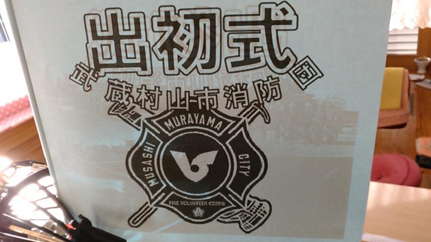 消防団出初式_a0117168_11355416.jpg